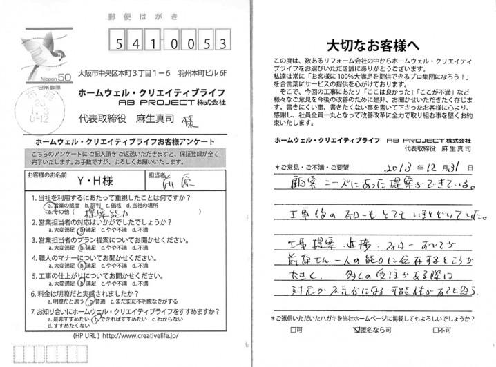 2013_12_hashimotosama