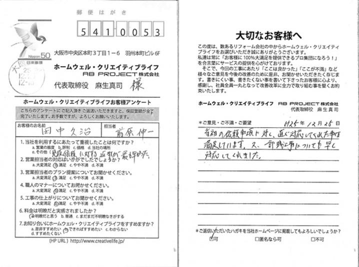 2013_12_t_hisaharusama