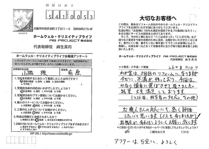 2014_8_shojisama
