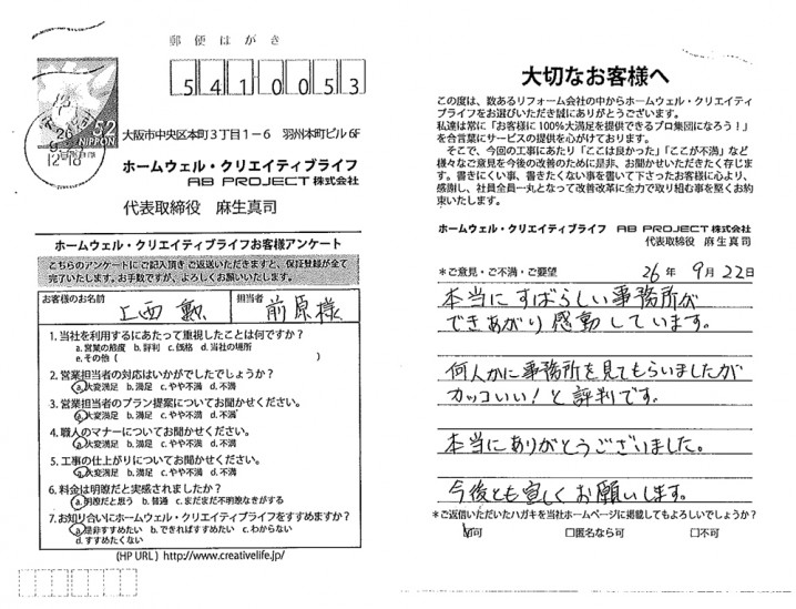 2014_9_uenishikensetusama