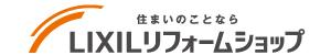 LIXILリフォームショップロゴ