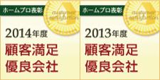 ホームプロ表彰 2013年度2014年度顧客満足優良会社