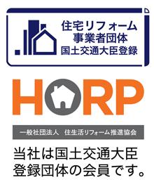 住宅リフォーム事業者団体 国土交通大臣登録 HORP 一般社団法人 住宅リフォーム推進協会 当社は国土交通大臣登録団体の会員です。