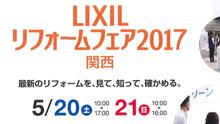 LIXILリフォームフェア2017