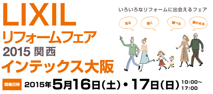 2015/5/16(土),2015/5/17(日),の2日間、インテックス大阪にて、LIXILリフォームフェア開催!