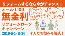 2019オールLIXIL無金利ローンキャンペーン