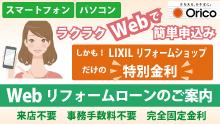 LIXILリフォームローンキャンペーン