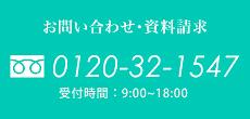 0120-32-1547