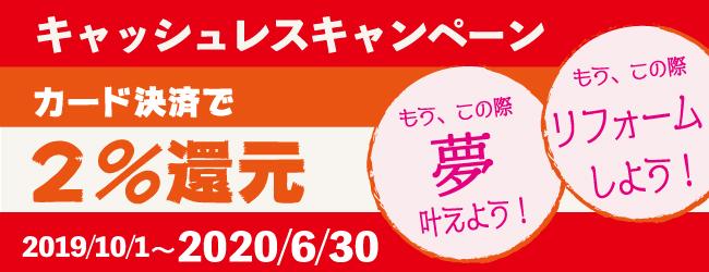 キャッシュレスキャンペーン カード決済で2%還元 2019/10/1~2020/6/30