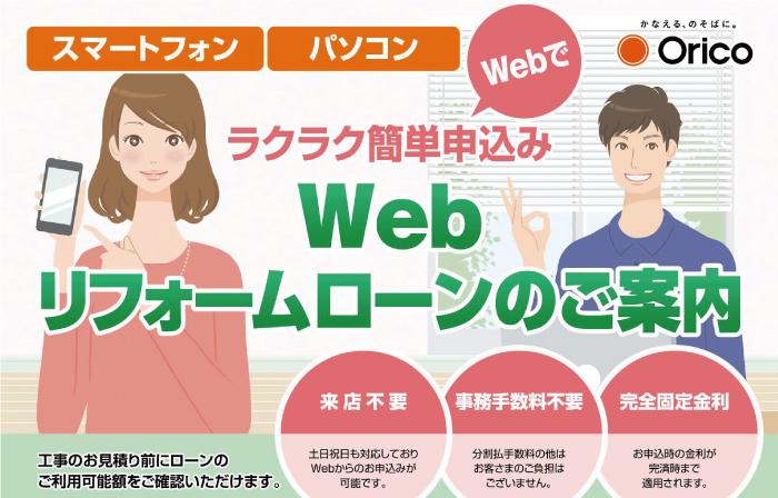 スマートフォン、パソコンなどWEBでラクラク簡単申込 WEBリフォームロンのご案内 「かなえる、のそばに。Orico」